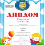 Диплом за победу  в муниципальной викторине по ОБЖ