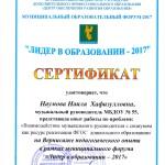Вернисаж-2017-НАУМОВА