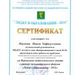Наумова -форум-2016
