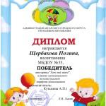 ЩЕРБАКОВА-победитель