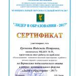 вернисаж-2017-ЕРЕМЕЕВА