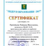 вернисаж-2017- ТЕРЕНТЬЕВА