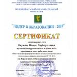 вернисаж -2018 Наумова