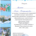 мельник-ГОРОД МАСТЕРОВ-2015