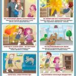 один дома. безопасность детей