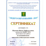 сертификат-Наумова-2015