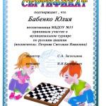 шашки-2014 Бабенко