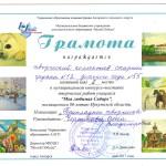 12 группа- Черникова-Сибирь-2017-грамота