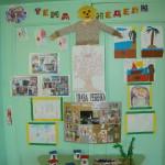 Тематическая выставка Права ребенка