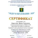 Кириллова И.Г. сертификат вернисаж-2020