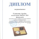 диплом Гушилик шашки-2020