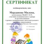 марданова шашки 2019