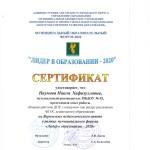 сертификат Наумова Н.Х. вернисаж-2020